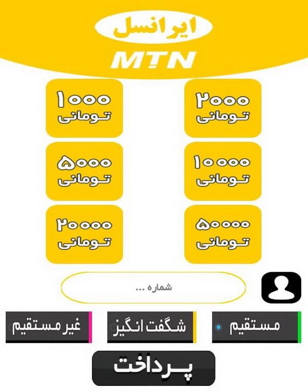 3018665 231 دانلود کنید: خرید شارژ بدون نیاز به اینترنت و هزینه اضافی