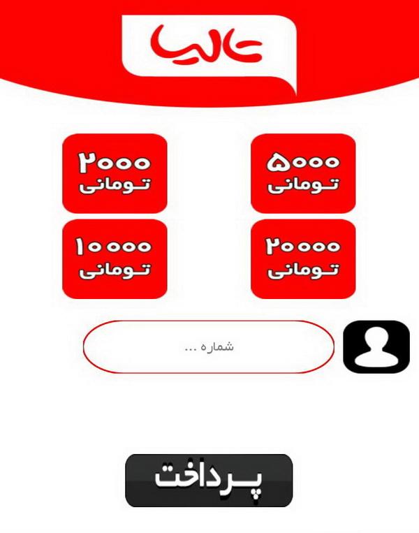 3018667 214 دانلود کنید: خرید شارژ بدون نیاز به اینترنت و هزینه اضافی