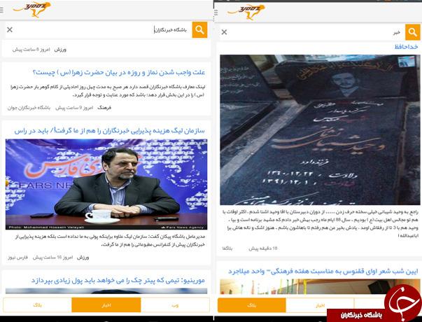 دانلود کنید : نرم افزار موتور جستجوگر ایرانی یوز