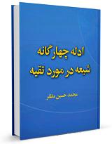تقیه چیست و چه حکمی دارد؟ + دانلود کتاب