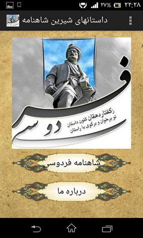 دانلود کنید : با قهرمانان بزرگ ایرانی آشنا شوید