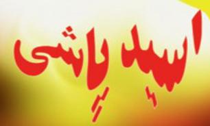 راز رشوه 200 میلیونی معاون وزیر/ اشد مجازات در انتظار عوامل اسیدپاشی در اصفهان/ قرارداد 32 میلیاردی یک دستگاه دولتی با یک وکیل