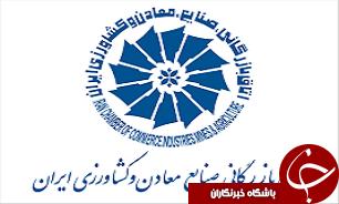 3033579 213 نتایج انتخابات دوره هشتم اتاق بازرگانی تهران/ آل اسحاق صاحب بیشترین رای شد