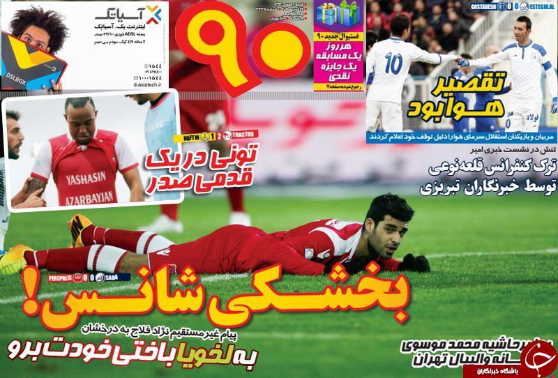 کانال+تلگرام+خبر+های+ورزشی
