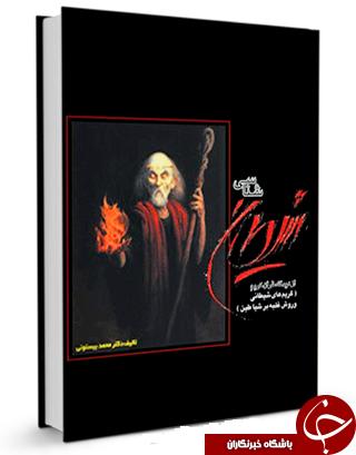شیطان شناسی از دیدگاه قرآن کریم + دانلود کتاب