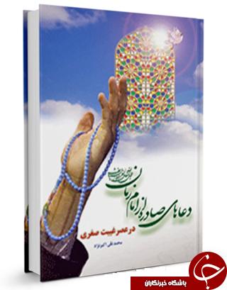 ناقص / دعاهای صادره از امامزمان(عج) در عصر غیبت صغری + دانلود