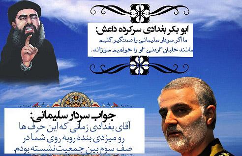 نتیجه تصویری برای نامه سردار سلیمانی به رهبر
