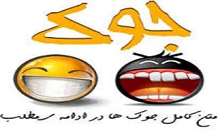 علت روی آوردن ایرانی ها به جوک،تمسخر و لطیفه