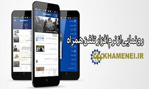رونمایی از نرمافزار تلفنهمراه KHAMENEI.IR