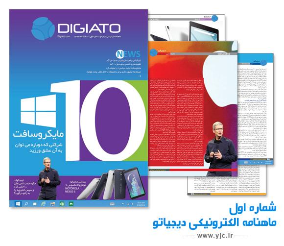 دانلود کنید: نسخه اول ماهنامه الکترونیکی دیجیاتو