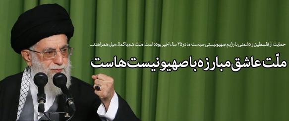 مهمترین جمله رهبر انقلاب در سال ۹۳ انتخاب شد