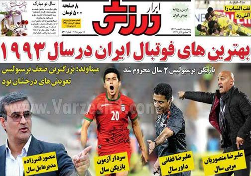 نیم صفحه روزنامههای ورزشی 28 اسفند