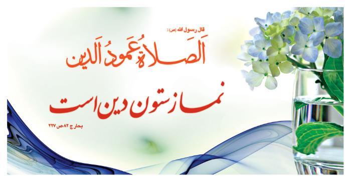 Image result for عکس نماز