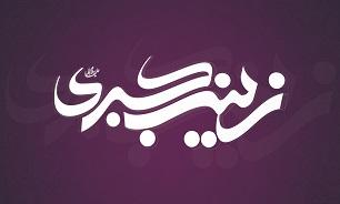 ناقص / گلچین مدیحه سرایی ولادت حضرت زینب (س) + دانلود