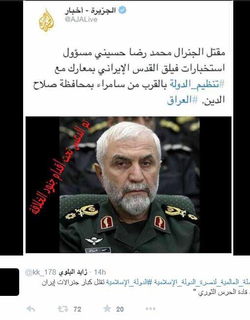 گاف رسانههای داعش با انتشار تصویر سردار ایرانی