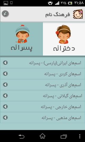 دانلود نرمافزار جامع برای انتخاب نام فرزندان