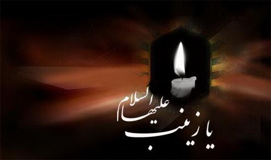 پیامک های تسلیت شهادت حضرت زینب (س)-جدید 96