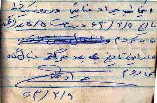 توبه یک شهید در ساعت 30: 17 بعدازظهر + عکس