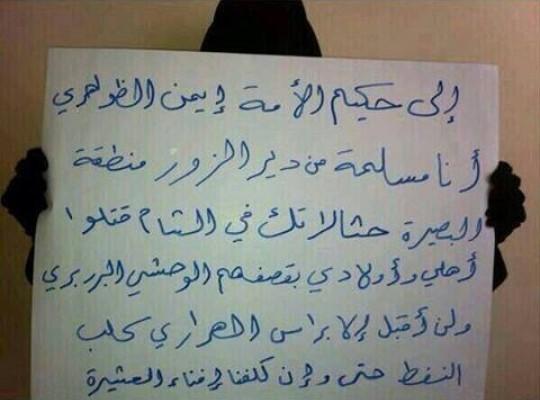 2265160 622 پیام زن داغدار سوری به سرکرده القاعده +عکس