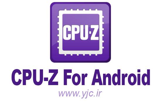 با CPU-Z سخت افزار گوشیتان را تست کنید + دانلود