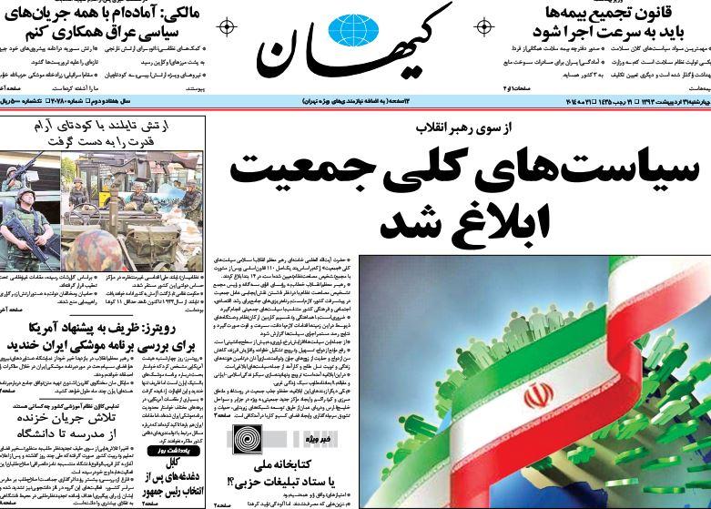 تیتر-اول-روزنامه-های-چهارشنبه,-31-ارديبهشت-1393