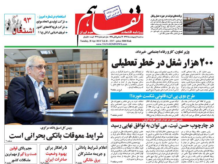 کانال+تلگرام+روزنامه+های+خارجی