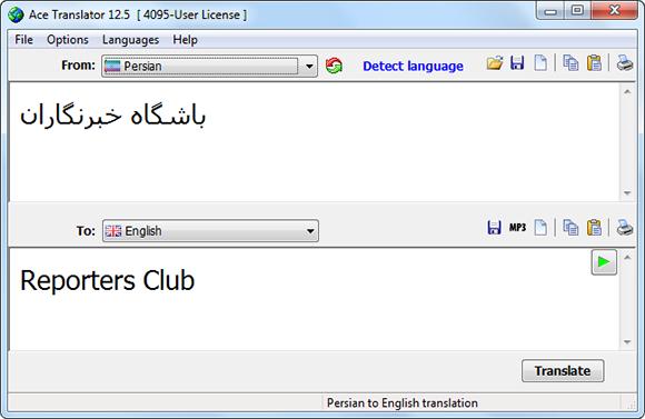 مترجمی آنلاین و قدرتمند برای رایانه شما + دانلود