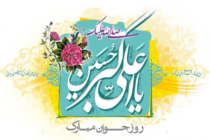 روز جوان و میلاد حضرت علی اکبر امام حسین مبارک باد