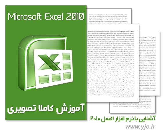 کتاب آموزش تصویری نرم افزار Excel 2010 + دانلود
