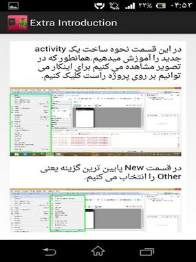 آموزش برنامه نویسی اندروید را به صورت رایگان یاد بگیرید + دانلود ...دانلود و مشخصات فایل