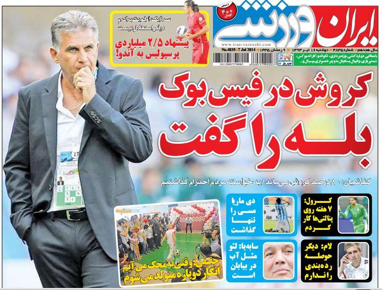 صفحه اول روزنامه های اجتماعی. سیاسی و ورزشی دوشنبه   تصاویر