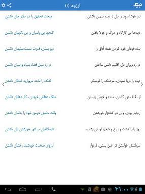 نرم افزاری برای علاقه مندان به اشعار پروین اعتصامی + دانلود