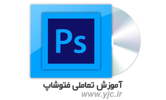 آموزش کاملا تعاملی نرم افزار photoshop+دانلود