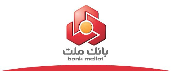 همراه بانک تمامی بانکها + دانلود