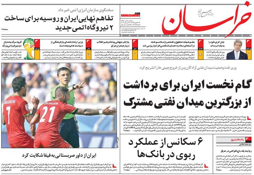 کانال+تلگرام+روزنامه+های+صبح