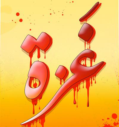 آقای بان کی مون! به فاجعه غزه پایان دهید