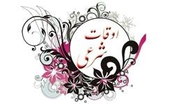 اوقات شرعی نخستین روز ماه مبارک رمضان در ۳۱ مرکز استان کشور