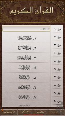 جامعترين نرمافزار ختم قرآن در ماه رمضان + دانلود