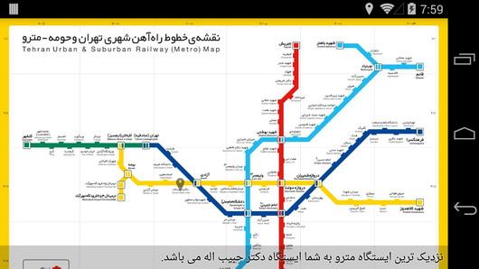 دانلود مترو تهران اندروید