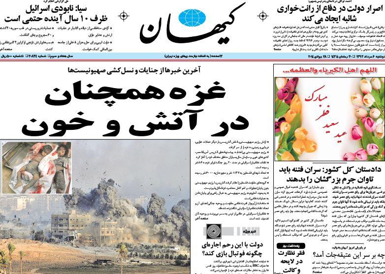 """یارانه اسفند ماه 95 چند میدن دکه دوشنبه شفاف؛""""از تغییر 80 درصدی مدیران توسط دولت روحانی ..."""