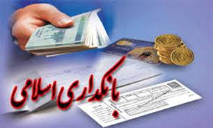 بیست و پنچمین همایش بانکداری اسلامی آغاز به کار کرد