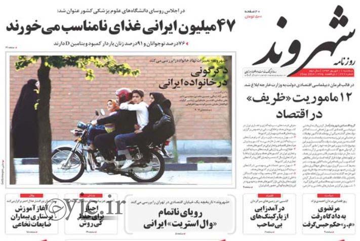 صفحه اول روزنامههای سهشنبه 93/06/11