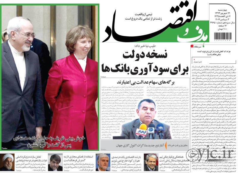 صفحه اول روزنامههای چهارشنبه 93/06/12