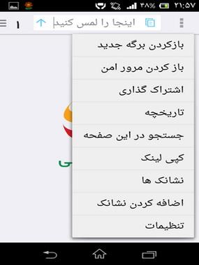 مرورگر ملی این بار برای گوشی شما + دانلود نرم افزار