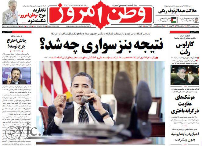 2550328 591 صفحه اول روزنامه های ورزشی، سیاسی و اقتصادی شنبه 8شهریور