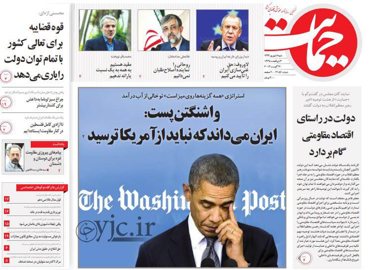 2550329 394 صفحه اول روزنامه های ورزشی، سیاسی و اقتصادی شنبه 8شهریور