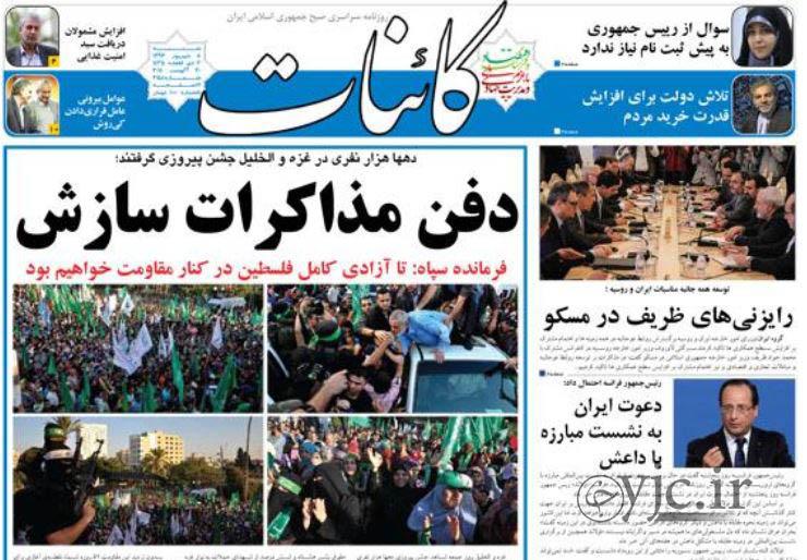 2550331 677 صفحه اول روزنامه های ورزشی، سیاسی و اقتصادی شنبه 8شهریور