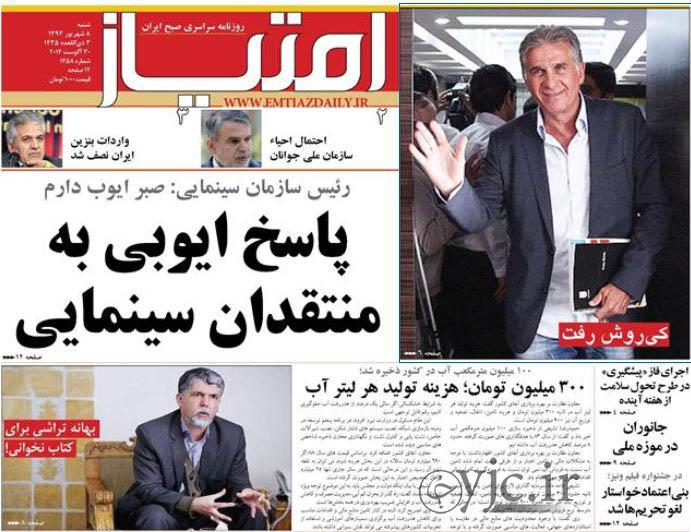 2550332 322 صفحه اول روزنامه های ورزشی، سیاسی و اقتصادی شنبه 8شهریور