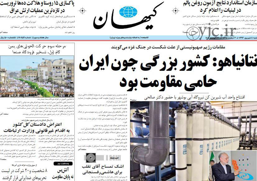2550436 825 صفحه اول روزنامه های ورزشی، سیاسی و اقتصادی شنبه 8شهریور