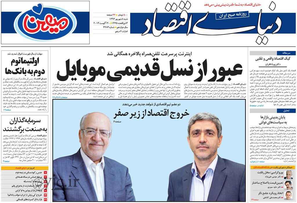 2550437 914 صفحه اول روزنامه های ورزشی، سیاسی و اقتصادی شنبه 8شهریور